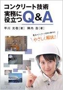 コンクリート技術 実務に役立つQ&A