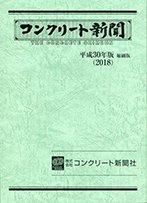 コンクリート新聞縮刷版 平成29年版