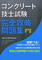 コンクリート技士試験 完全攻略問題集2019年版