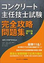 コンクリート主任技士試験 完全攻略問題集2019年版