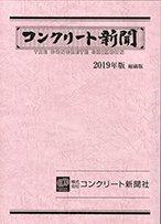 コンクリート新聞縮刷版 2019年版