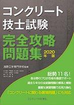 コンクリート技士試験 完全攻略問題集2020年版