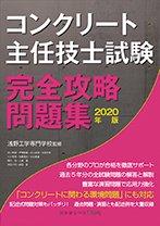 コンクリート主任技士試験 完全攻略問題集2020年版