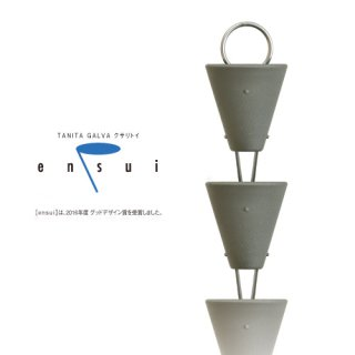 TGクサリトイ ensui (本体) GGF-45438(色:タニマットガンメタ)