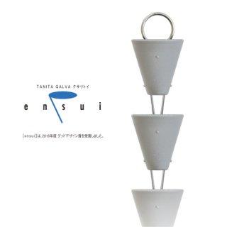 TGクサリトイ ensui (本体) GGF-45439(色:タニマットシルバー)