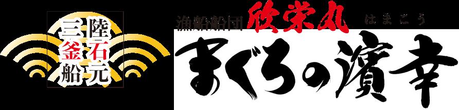 三陸釜石船元 まぐろの濱幸(濱幸水産)