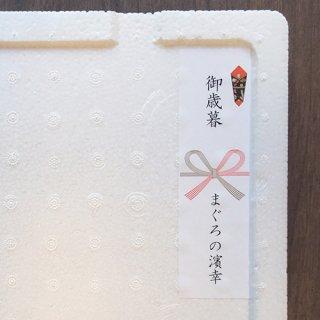 【無料サービス】各種シール(お歳暮、お中元、お見舞い、御礼)