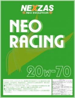 ネオ・レーシング20w-70  20L
