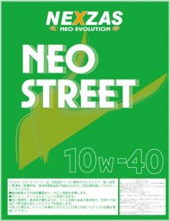 ネオ・ストリート 10w-40 20L