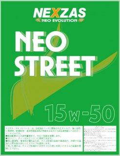 ネオ・ストリート 15w-50 4L