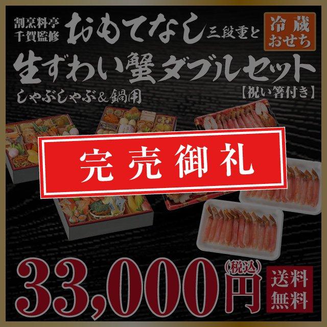 【2018年迎春おせち料理 割烹料亭千賀監修】おもてなしと生ずわい蟹ダブルセット