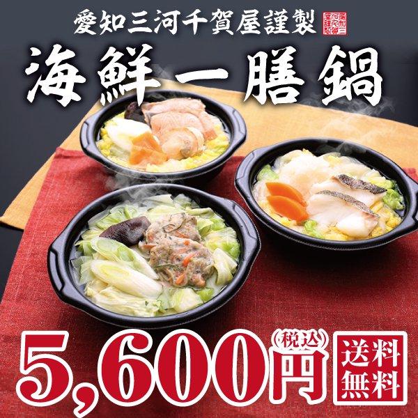 レンジで簡単★海鮮一膳鍋【送料無料】