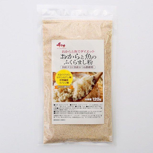 おからと魚でダイエット おからと魚のふくらまし粉 国産大豆と国産かつお節使用【送料無料】