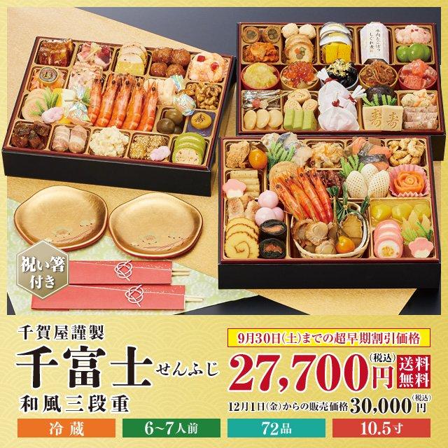 【2021年迎春おせち料理 割烹料亭千賀監修】千富士