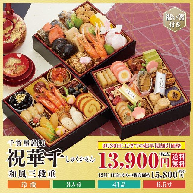 【2021年迎春おせち料理 割烹料亭千賀監修】祝華千