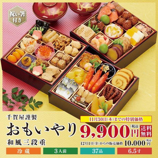 【2021年迎春おせち料理 割烹料亭千賀監修】おもいやり