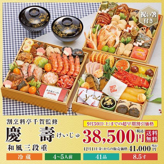 【2020年迎春おせち料理 割烹料亭千賀監修】慶壽