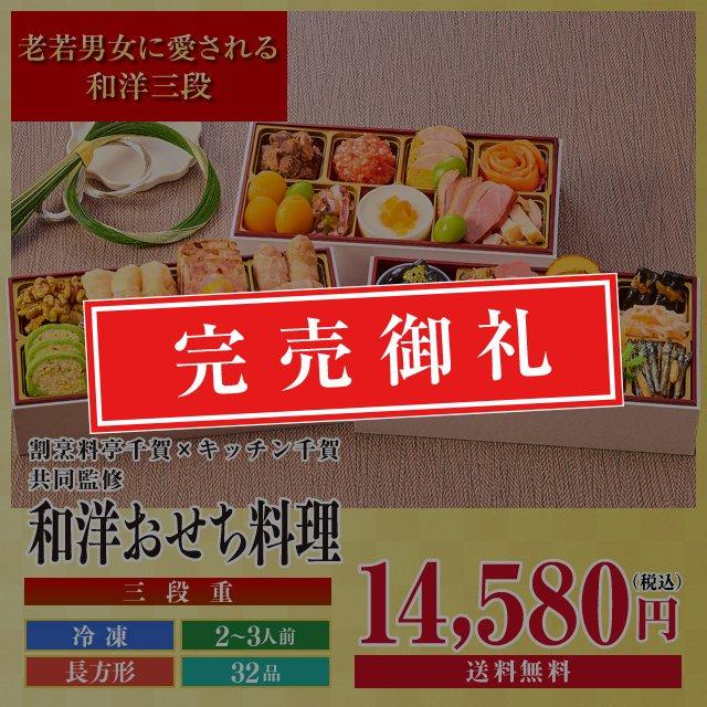 【2021年迎春おせち料理 割烹料亭千賀×キッチン千賀監修】和洋三段重