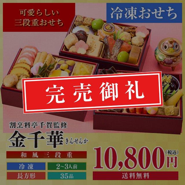 【2021年迎春おせち料理 割烹料亭千賀監修】金千華