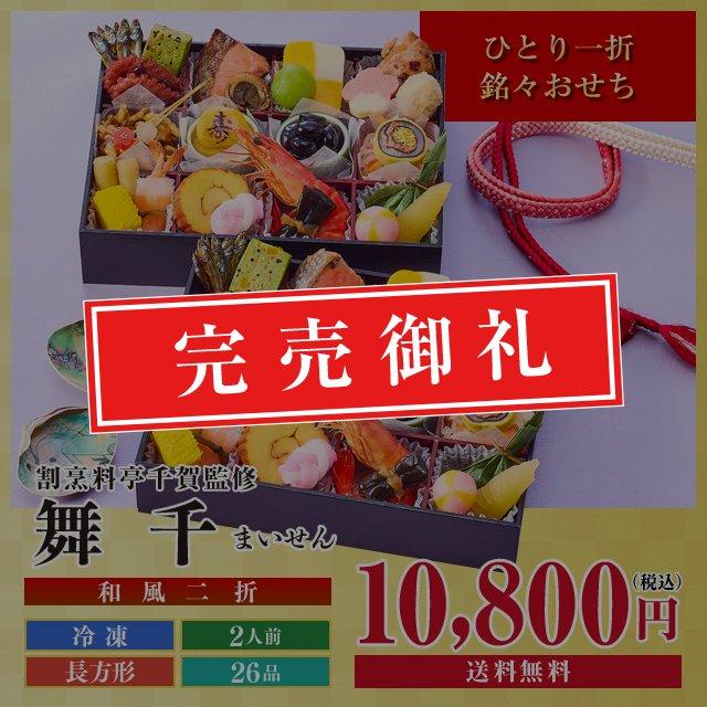 【2020年迎春おせち料理 割烹料亭千賀監修】舞千