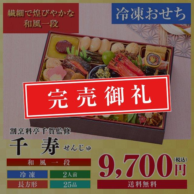【2021年迎春おせち料理 割烹料亭千賀監修】千寿