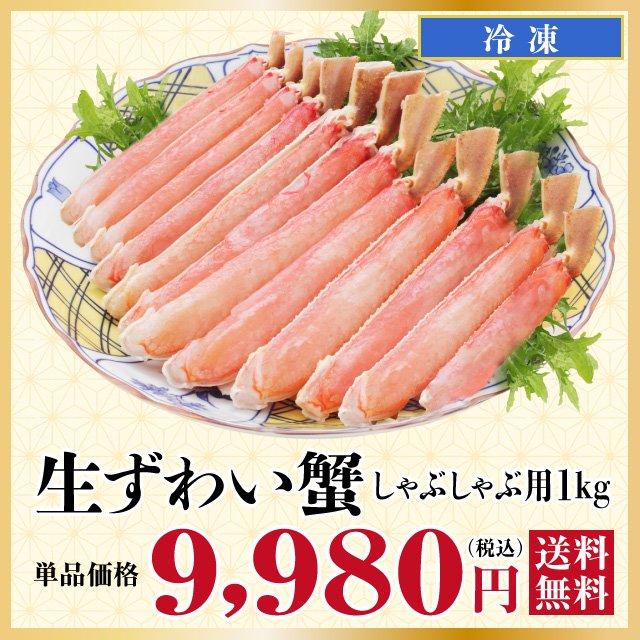【2020年迎春】料亭御用達 生ずわい蟹 しゃぶしゃぶ用 740g(370g×2)