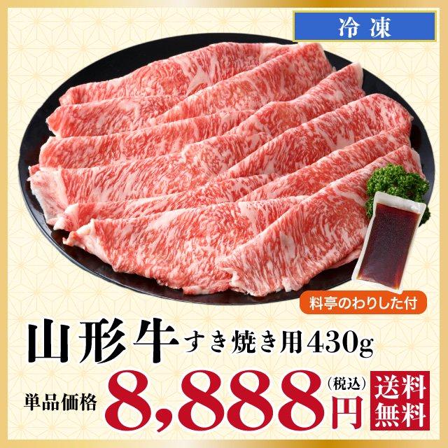【2021年迎春】料亭御用達 山形牛 すき焼き用 430g(料亭のわりした付)