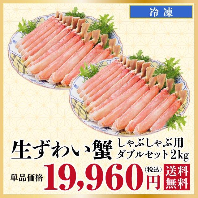 【2020年迎春】料亭御用達 生ずわい蟹ダブルセット しゃぶしゃぶ用 1,480g(370g×4パック)