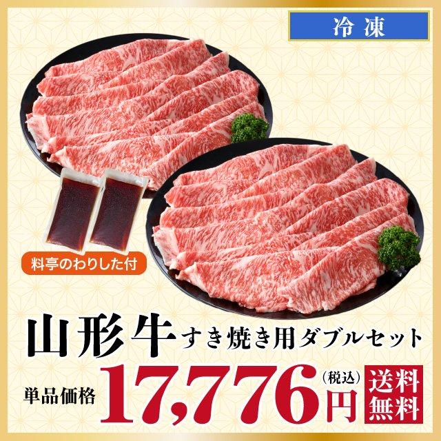 【2020年迎春】料亭御用達 山形牛 すき焼き用ダブルセット 860g(430g×2パック)※料亭のわりした付