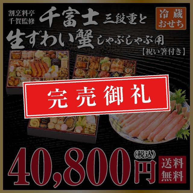 【2021年迎春おせち料理 割烹料亭千賀監修】千富士と生ずわい蟹セット