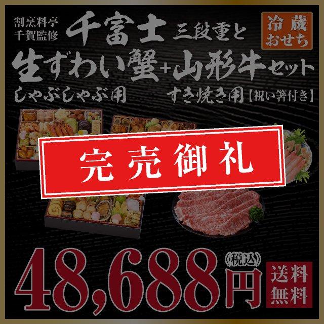 【2021年迎春おせち料理 割烹料亭千賀監修】千富士と生ずわい蟹と山形牛セット