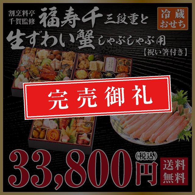 【2021年迎春おせち料理 割烹料亭千賀監修】福寿千と生ずわい蟹セット