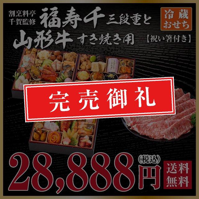 【2021年迎春おせち料理 割烹料亭千賀監修】福寿千と山形牛セット