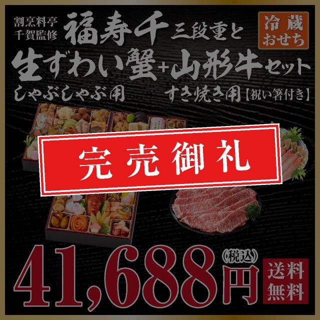【2021年迎春おせち料理 割烹料亭千賀監修】福寿千と生ずわい蟹と山形牛セット