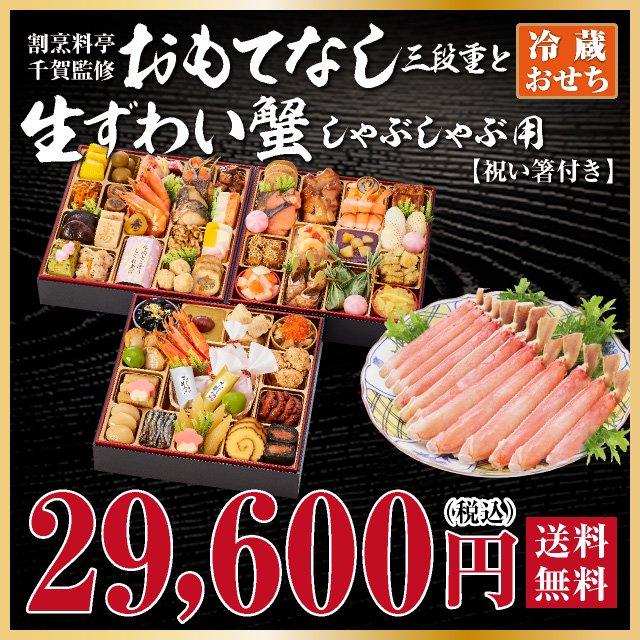 【2020年迎春おせち料理 割烹料亭千賀監修】おもてなしと生ずわい蟹セット