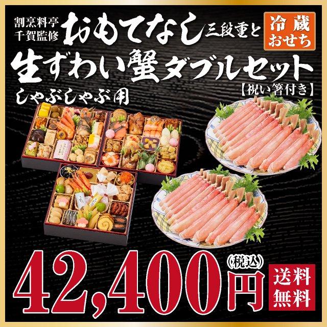 【2020年迎春おせち料理 割烹料亭千賀監修】おもてなしと生ずわい蟹ダブルセット