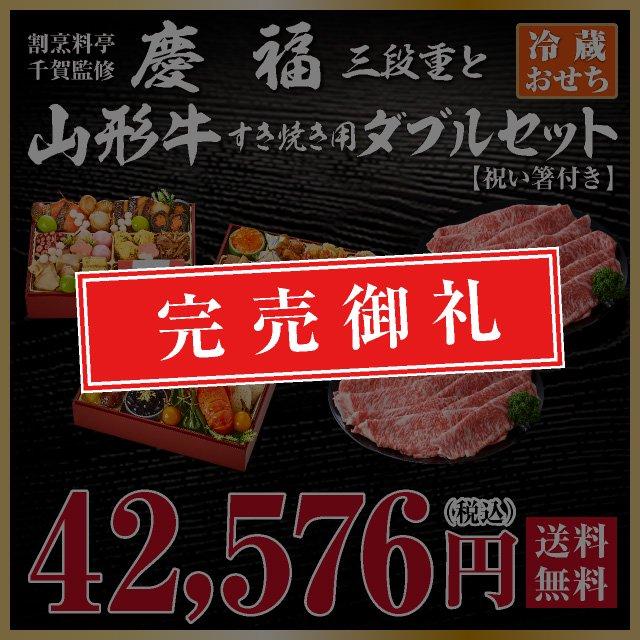 慶福と山形牛ダブルセット