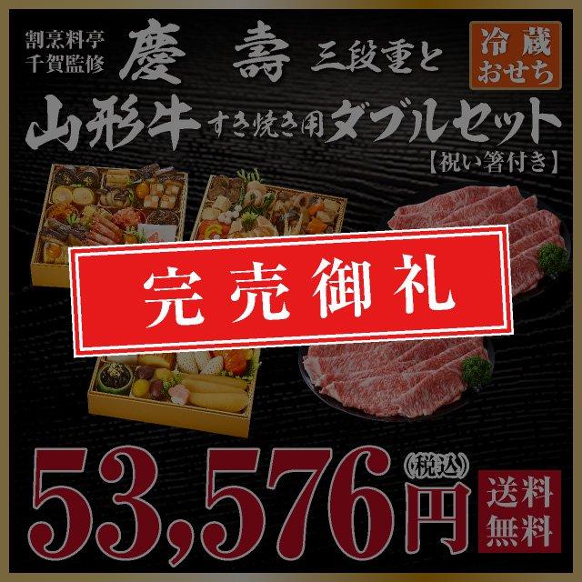 慶壽と山形牛ダブルセット