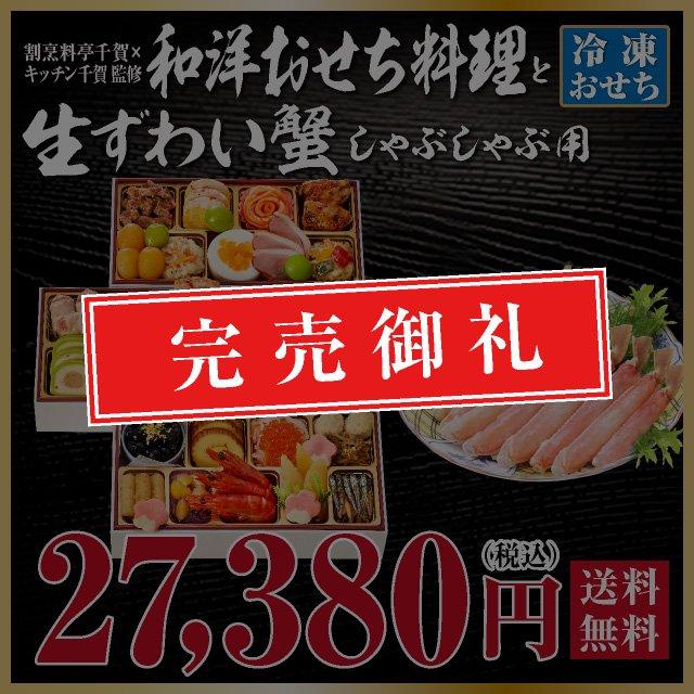 和洋三段重と生ずわい蟹セット