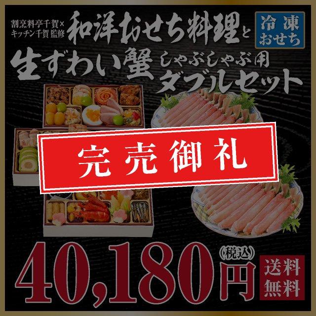 和洋三段重と生ずわい蟹ダブルセット