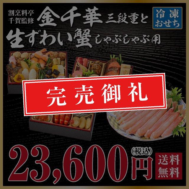 【2020年迎春おせち料理 割烹料亭千賀監修】金千華と生ずわい蟹セット
