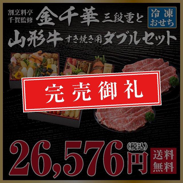 【2021年迎春おせち料理 割烹料亭千賀監修】金千華と山形牛ダブルセット