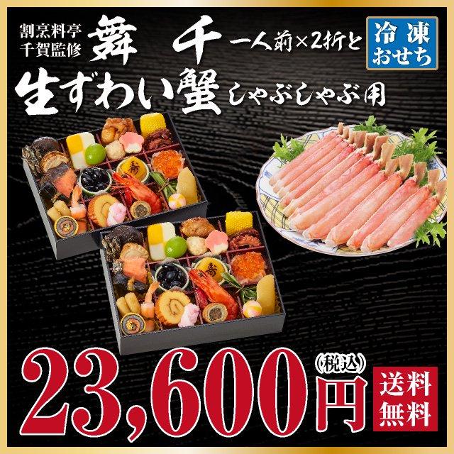 【2021年迎春おせち料理 割烹料亭千賀監修】舞千と生ずわい蟹セット