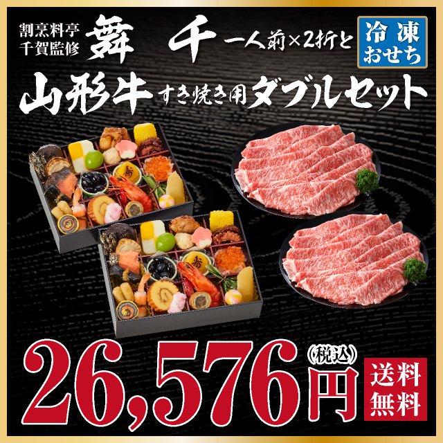 【2021年迎春おせち料理 割烹料亭千賀監修】舞千と山形牛ダブルセット