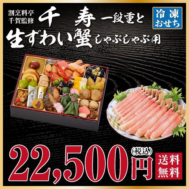 【2021年迎春おせち料理 割烹料亭千賀監修】千寿と生ずわい蟹セット