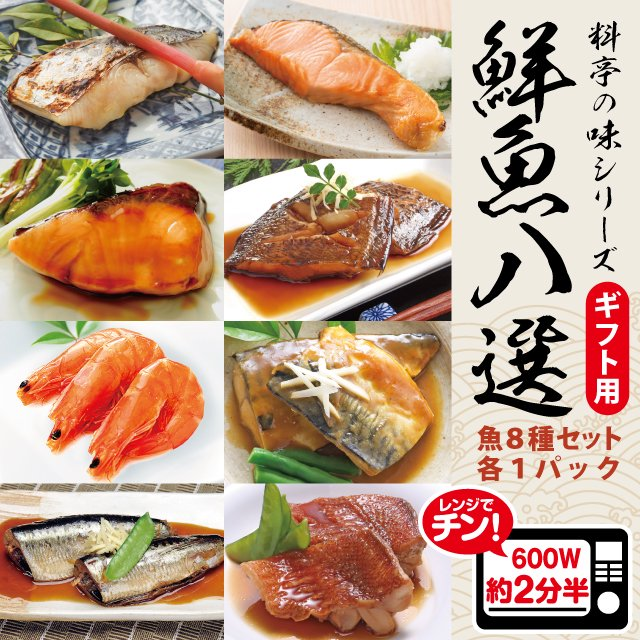 【料亭の味シリーズ】鮮魚八選