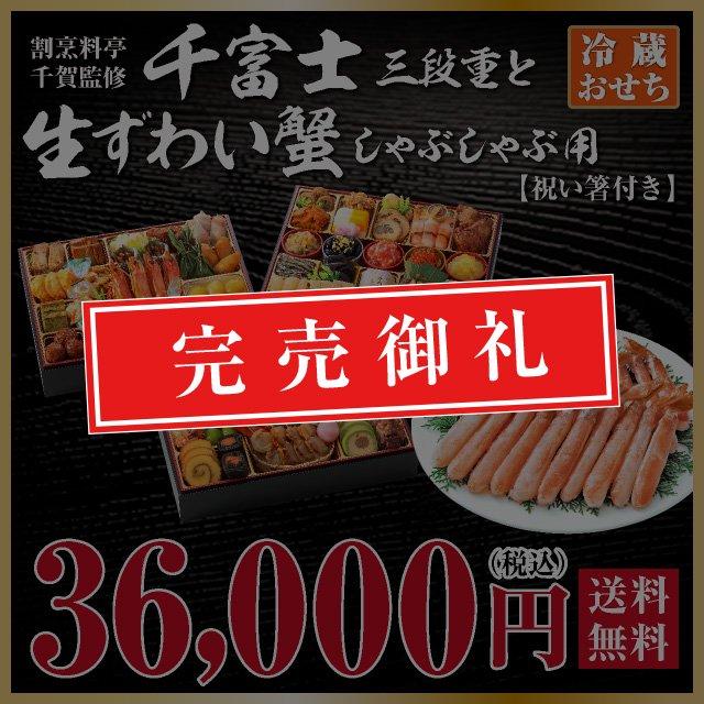 千富士と生ずわい蟹セット