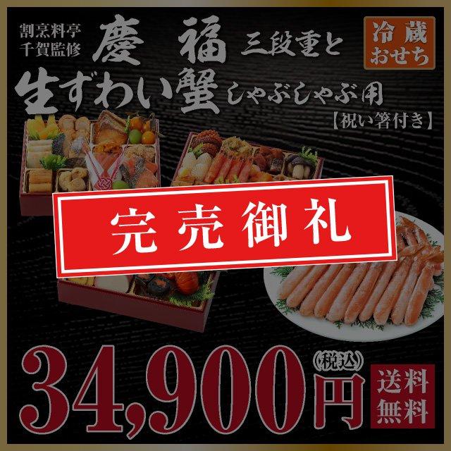 慶福と生ずわい蟹セット