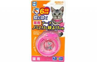 猫用 薬用ノミ・マダニとり&蚊よけ首輪 / アース
