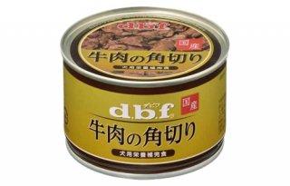デビフ 牛肉の角切り 150g